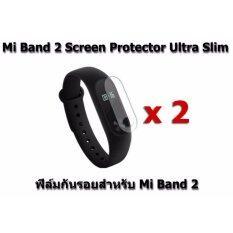 ฟิล์มกันรอย 2 แผ่น Xiaomi Mi band 2 Ultra Thin High Quality Screen Protector Anti Scratches