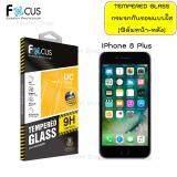 ราคา Fineart Shop ฟิล์มกระจกนิรภัย แบบใส 2 In 1 หน้า หลัง Tempered Glass Focus Iphone 8 Plus ใหม่ ถูก