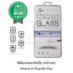 ซื้อ Fineart Shop ฟิล์มกระจก นิรภัยใส กันรอย เฉพาะหน้าจอ Jdo Vision สำหรับ Iphone 6 Plus 6S Plus ถูก ใน กรุงเทพมหานคร