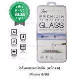ราคา Fineart Shop ฟิล์มกระจก นิรภัยใส กันรอย เฉพาะหน้าจอ Jdo Vision สำหรับ Iphone 6 6S ที่สุด