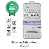 ซื้อ Fineart Shop ฟิล์มกระจก นิรภัยใส กันรอย เฉพาะหน้าจอ Jdo Vision สำหรับ Iphone 7 ใหม่