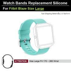 สาย นาฬิกา Fitbit Blaze ไซส์ Large --Replacement Silicone Sport Band for Fitbit Blaze Size L