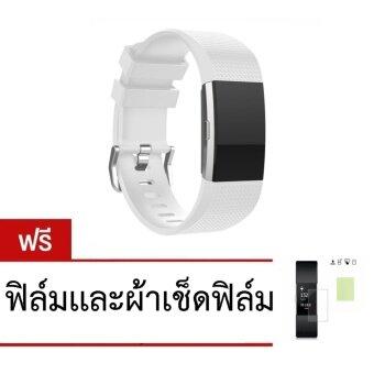 สาย Fitbit Charge 2 สีขาว+ฟิล์ม
