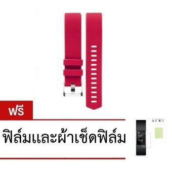สายสำหรับ Fitbit Charge 2 สีเเดง+ฟิล์ม