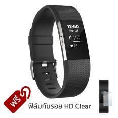 โปรโมชั่น Fitbit Charge 2 สีดำ Size L สายรัดข้อมือวัดชีพจรออกกำลังกาย ฟรี ฟิล์มกันรอย Hd Clear Fitbit