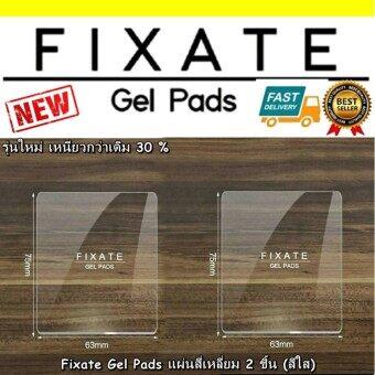 Fixate Gel Pads รุ่นใหม่ ของแท้ (แผ่นสี่เหลี่ยมสีใส 2 ชิ้น) แผ่นเจลอเนกประสงค์ แผ่นเจลติดมือถือ แผ่นเจลติดฝาผนัง