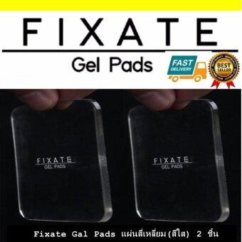 Fixate Gel Pads ของแท้ (แผ่นสี่เหลี่ยมสีใส 2 ชิ้น) แผ่นเจลอเนกประสงค์ แผ่นเจลติดมือถือ แผ่นเจลติดฝาผนัง