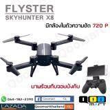 Flyster X8 W Skyhunter โดรนติดกล้อง มีจอยบังคับ ตีลังกาได้ 360 องศา ออกตัว ลงจอด อัตโนมัติ ถูก