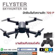ส่วนลด สินค้า Flyster X8 W Skyhunter โดรนติดกล้อง มีจอยบังคับ ตีลังกาได้ 360 องศา ออกตัว ลงจอด อัตโนมัติ