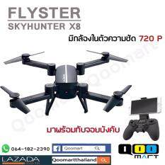 Flyster X8-W Skyhunter โดรนติดกล้อง มีจอยบังคับ ตีลังกาได้ 360 องศา ออกตัว-ลงจอด อัตโนมัติ