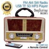 ขาย Fm Radio Usb Tf Player M 112Bt ลำโพงแบบพกพา วิทยุโบราณ เครื่องเสียงโบราณ เครื่องเสียงสไตล์วินเทจ เครื่องเล่นเสียง Mp3 ลําโพง Bluetooth เครื่องเล่น Mp3 บลูทูธ เครื่องเสียงวินเทจ คลาสสิค เครื่องเล่นเพลง วิทยุพกพา สีแชมเปญ