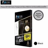 ราคา Focus 3D Full Frame Tempered Glass ฟิล์มกระจกกันรอยเต็มจอลงโค้ง รองรับ Apple Iphone7 Plus Black Focus เป็นต้นฉบับ