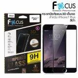 ราคา Focus 3D Full Screen Tempered Glass ฟิล์มกระจกเต็มจอแบบ 3D สำหรับ Iphone 7 Plus สีดำ ใหม่