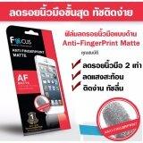 ราคา Focus ฟิล์มลดรอยนิ้วมือแบบด้าน Apple Ipad Pro 12 9 Inch Focus ใหม่