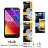 ราคา Focus ฟิล์มกันรอย Asus Zenfone 2 Ze550Ml Ze551Ml ใส 2 แผ่น ด้าน 1 แผ่น Focus เป็นต้นฉบับ