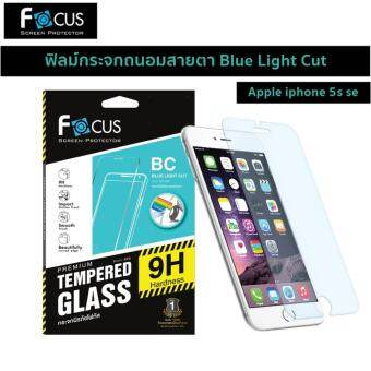 Focus Blue Light Cut ฟิลม์กระจกถนอมสายตา รองรับ Apple iphone5 5s se-