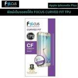 ซื้อ Focus Curved Fit Tpu ฟิลม์เต็มจอลงโค้ง รองรับ Apple Iphone6S Plus ออนไลน์ กรุงเทพมหานคร