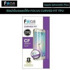 ราคา Focus Curved Fit Tpu ฟิลม์เต็มจอลงโค้ง รองรับ Apple Iphone6S Plus ที่สุด