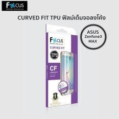 ราคา Focus Curved Fit Tpu ฟิลม์เต็มจอลงโค้ง รองรับ Zenfone3 Max 5 5 นิ้ว เป็นต้นฉบับ Focus