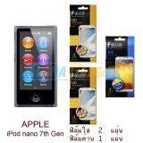 ขาย Focus ฟิล์มกันรอย Ipod Nano 7Th Gen ใส 2 แผ่น ด้าน 1 แผ่น ถูก กรุงเทพมหานคร