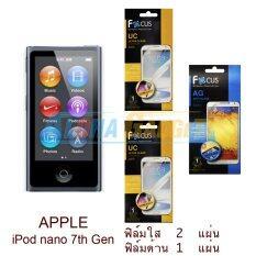 ส่วนลด สินค้า Focus ฟิล์มกันรอย Ipod Nano 7Th Gen ใส 2 แผ่น ด้าน 1 แผ่น