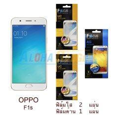 ซื้อ Focus ฟิล์มกันรอย Oppo F1S ใส 2 แผ่น ด้าน 1 แผ่น ใหม่