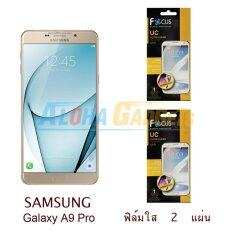 ราคา Focus ฟิล์มกันรอย Samsung Galaxy A9 Pro ใส 2 แผ่น เป็นต้นฉบับ