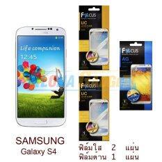 โปรโมชั่น Focus ฟิล์มกันรอย Samsung Galaxy S4 ใส 2 แผ่น ด้าน 1 แผ่น