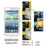 ราคา Focus ฟิล์มกันรอย Samsung Galaxy Win ใส 2 แผ่น ด้าน 1 แผ่น ราคาถูกที่สุด