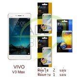 ราคา Focus ฟิล์มกันรอย Vivo V3 Max ใส 2 แผ่น ด้าน 1 แผ่น Focus ออนไลน์