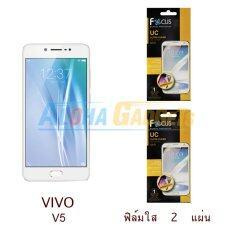 ราคา Focus ฟิล์มกันรอย Vivo V5 ใส 2 แผ่น ใน กรุงเทพมหานคร