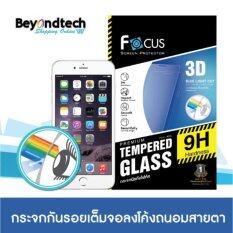 Focus ฟิล์มกระจกกันรอยเต็มจอลงโค้งถนอมสายตาแบบ 3D for iPhone 7 Plus