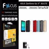 ซื้อ Focus ฟิล์มกระจกนิรภัย Asus Zenfone Go 5 Zb500Kl Zb500Kg 2017 กันรอยนิ้วมือติดเองได้ง่ายๆ Focus ถูก