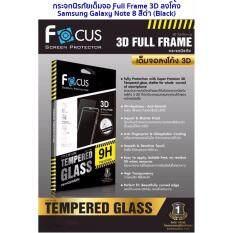 ขาย Focus กระจกนิรภัยเต็มจอ Full Frame 3D ลงโค้ง Curved Fit ของแท้ สำหรับ Samsung Galaxy Note 8 สีดำ Black Focus ผู้ค้าส่ง