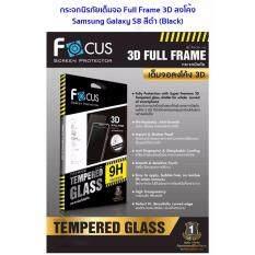 ราคา Focus กระจกนิรภัยเต็มจอ Full Frame 3D ลงโค้ง Curved Fit ของแท้ สำหรับ Samsung Galaxy S8 สีดำ Black เป็นต้นฉบับ