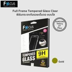 ทบทวน ที่สุด Focus Full Frame Tempered Glass Clear ฟิล์มกระจกกันรอยเต็มจอ แบบใส รองรับ Samsung Galaxy J7 Plus สีทอง