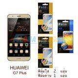 ราคา Focus ฟิล์มกันรอย Huawei G7 Plus ใส 2 แผ่น ด้าน 1 แผ่น Focus กรุงเทพมหานคร