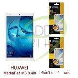 ซื้อ Focus ฟิล์มกันรอย Huawei Mediapad M3 8 4 ใส 2 แผ่น ออนไลน์ ไทย