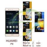 ซื้อ Focus ฟิล์มกันรอย Huawei P9 ใส 2 แผ่น ด้าน 1 แผ่น Focus