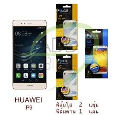 ราคา Focus ฟิล์มกันรอย Huawei P9 ใส 2 แผ่น ด้าน 1 แผ่น ใหม่ล่าสุด