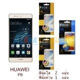 โปรโมชั่น Focus ฟิล์มกันรอย Huawei P9 ใส 2 แผ่น ด้าน 1 แผ่น