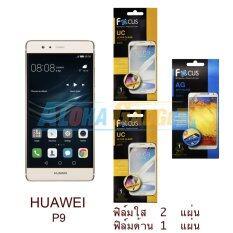 ซื้อ Focus ฟิล์มกันรอย Huawei P9 ใส 2 แผ่น ด้าน 1 แผ่น ใหม่