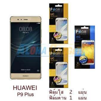 FOCUS ฟิล์มกันรอย Huawei P9 Plus (ใส 2 แผ่น ด้าน 1 แผ่น)