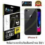 ส่วนลด Focus ฟิล์มกระจกนิรภัยเต็มหน้าจอ Iphone 8 เต็มหน้าจอ สีดำ Focus ไทย