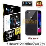 ขาย Focus ฟิล์มกระจกนิรภัยเต็มหน้าจอ Iphone 8 เต็มหน้าจอ สีดำ ถูก ใน กรุงเทพมหานคร