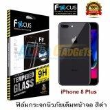 ราคา Focus ฟิล์มกระจกนิรภัยเต็มหน้าจอ Iphone 8 Plus เต็มหน้าจอ สีดำ ออนไลน์