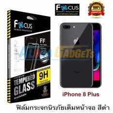ขาย Focus ฟิล์มกระจกนิรภัยเต็มหน้าจอ Iphone 8 Plus เต็มหน้าจอ สีดำ เป็นต้นฉบับ