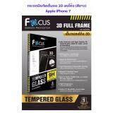 ซื้อ Focus กระจกนิรภัยเต็มจอ Full Frame 3D ลงโค้ง Curved Fit ของแท้ สำหรับ Apple Iphone 7 สีขาว White ถูก ใน กรุงเทพมหานคร