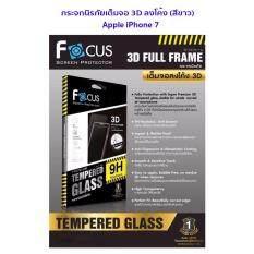 โปรโมชั่น Focus กระจกนิรภัยเต็มจอ Full Frame 3D ลงโค้ง Curved Fit ของแท้ สำหรับ Apple Iphone 7 สีขาว White ใน กรุงเทพมหานคร