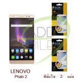 ซื้อ Focus ฟิล์มกันรอย Lenovo Phab 2 ใส 2 แผ่น ออนไลน์ ถูก